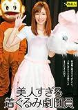 美人すぎる着ぐるみ劇団員 [DVD]