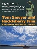 トム・ソーヤーとハックルベリー・フィン―マーク・トウェインのミシシッピ河 (求龍堂グラフィックス)