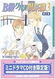 B級グルメ倶楽部 3 初回限定版 (Dariaコミックス)