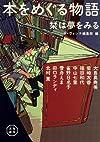 本をめぐる物語―栞は夢をみる (角川文庫)