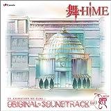 舞-HiME オリジナルサウンドトラック VOL.1