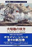 大暗礁の彼方—海の勇士ボライソー〈20〉 (ハヤカワ文庫NV)