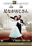 足ながおじさん スタジオ・クラシック・シリーズ [DVD]
