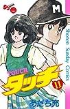 タッチ 11 (少年サンデーコミックス)