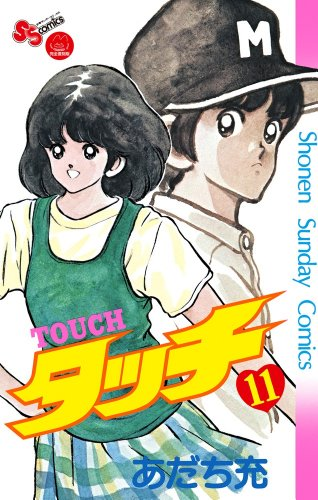 タッチ = TOUCH