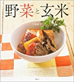 野菜と玄米―肉、魚、卵なしで、体の中からきれいになる