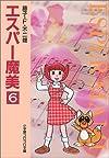エスパー魔美 (6) (小学館コロコロ文庫)