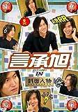 華流旋風 言承旭(ジェリー・イェン) IN 封面人物 [DVD]