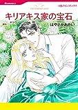 キリアキス家の宝石 (ハーレクインコミックス)