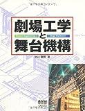 劇場工学と舞台機構