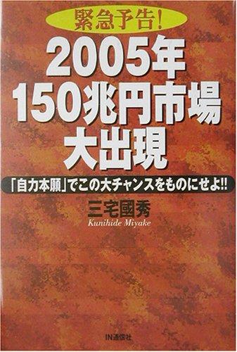 緊急予告!2005年150兆円市場大出現―「自力本願」でこの大チャンスをものにせよ!!