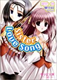 Sister Love Song / 河里 一伸 のシリーズ情報を見る