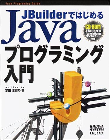 JBuilderではじめるJavaプログラミング入門