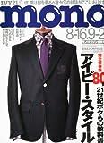 mono (モノ) マガジン 2010年 9/2号 [雑誌]