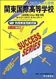 関東国際高等学校―5年間入試と研究: 16年度高校受験用 (T99)
