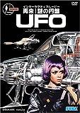 再来 ! 謎の円盤UFO 通常版 [DVD]