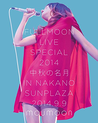 FULLMOON LIVE SPECIAL 2014 ~中秋の名月~ IN NAKANO SUNPLAZA 2014.9.9  (Blu-ray Disc)