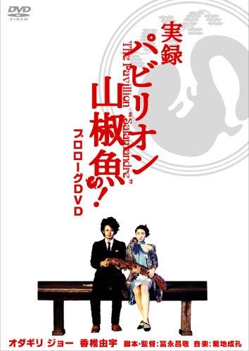実録 パビリオン山椒魚! [DVD]