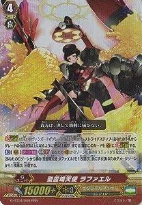 カードファイトヴァンガードG 第4弾「討神魂撃」 G-BT04/004 聖霊熾天使 ラファエル RRR