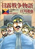 日露戦争物語—天気晴朗ナレドモ浪高シ (第14巻) (ビッグコミックス)
