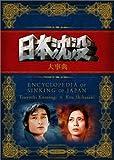 日本沈没 大事典 [DVD]