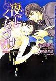 夜にくちづけ  / 名倉 和希 のシリーズ情報を見る