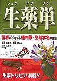 生薬単—語源から覚える植物学・生薬学名単語集