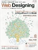 Web Designing (ウェブデザイニング) 2011年 08月号 [雑誌]