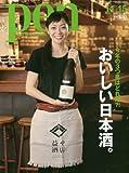 「おいしい日本酒。」 pen 2015年11月15日号