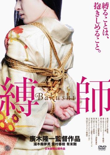 縛師 ―Bakushi― [DVD]