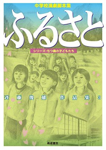 中学校演劇脚本 ふるさと: 斉藤俊雄作品集3 (シリーズ・七つ森の子どもたち)