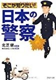 そこが知りたい!「日本の警察」