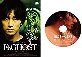 I am GHOST ディレクターズカット 通常版 [DVD]