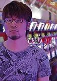 パチスロ実戦ドキュメンタリー ひとり91時間バトル ~赤坂テンパイの一週間~ ()