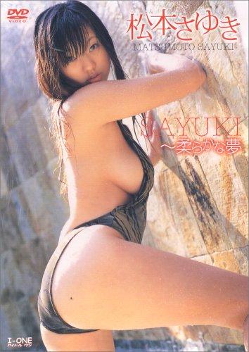 松本さゆきSAYUKI~柔らかな夢[DVD] (I-ONE)