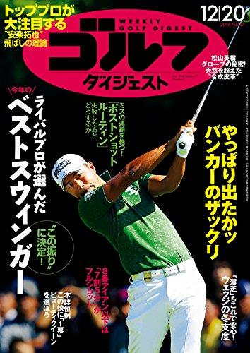 週刊ゴルフダイジェスト 2016年 12/20号 [雑誌]