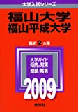 福山大学/福山平成大学 [2009年版 大学入試シリーズ] (大学入試シリーズ 507)