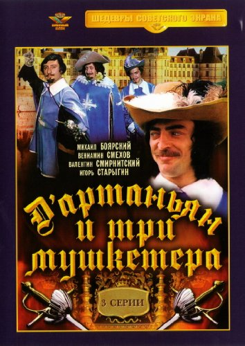 D'Artagnan and Three Musketeers (D`Artanyan i tri mushketera) (Oricont)