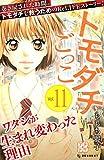 トモダチごっこ(11)(プチデザ) (デザートコミックス)