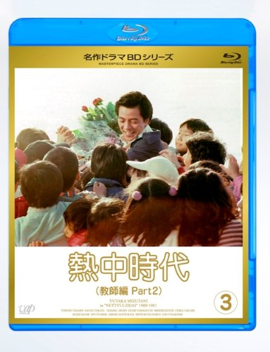 熱中時代教師編 II Vol.3 [Blu-ray]