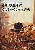 イギリス菓子のクラシックレシピから