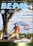 BE-PAL (ビーパル) 2008年 08月号 [雑誌]