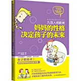 img - for Mothers Character Determines a Child's Future -- Education of Enneagram (Chinese Edition) book / textbook / text book