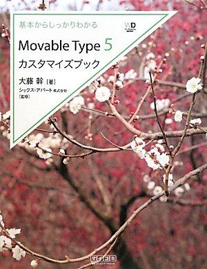 基本からしっかりわかる Movable Type 5カスタマイズブック