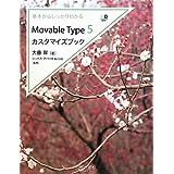 ��{���炵������킩�� Movable Type 5�J�X�^�}�C�Y�u�b�N (Web Designing BOOKS)�員���ɂ��