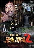 稲川淳二 恐怖の現場 2