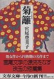 菊籬 (文春文庫)