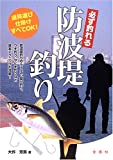 必ず釣れる防波堤釣り (金園社の釣りシリーズ)