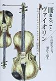 一冊まるごとヴァイオリン アルバート チョンピン チュワン著 田中良司 訳 その歴史と美、製作と保全
