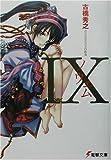IX(ノウェム) (電撃文庫)